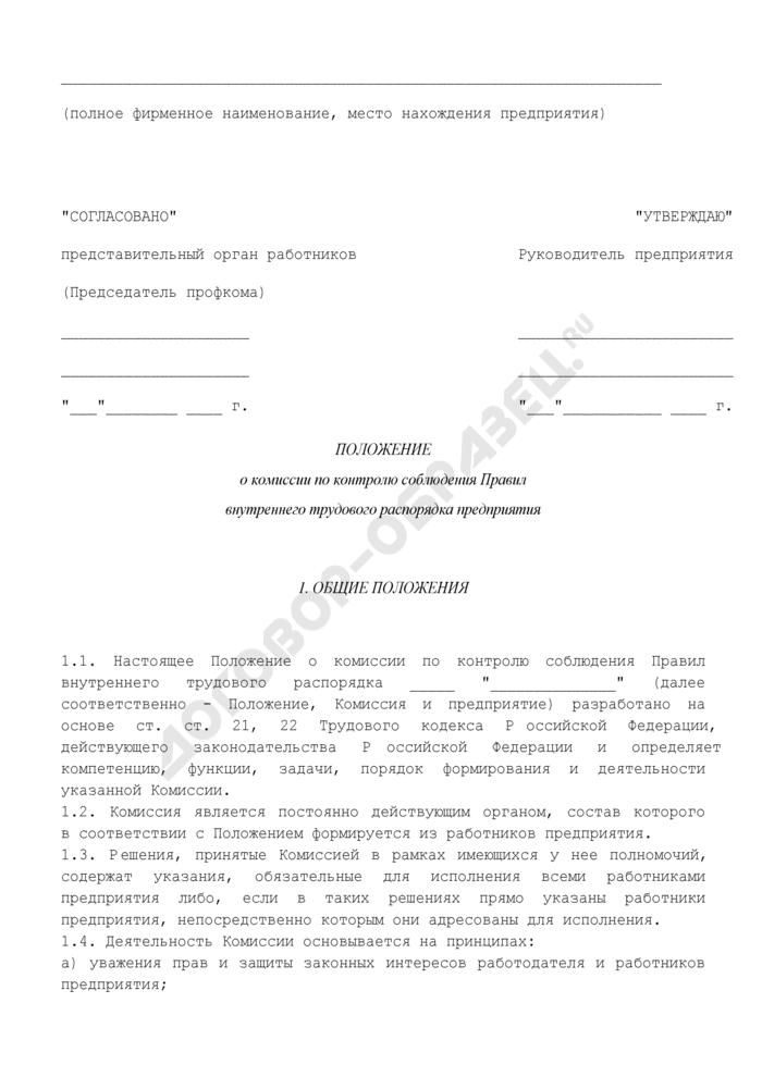 Положение о комиссии по контролю соблюдения правил внутреннего трудового распорядка предприятия. Страница 1