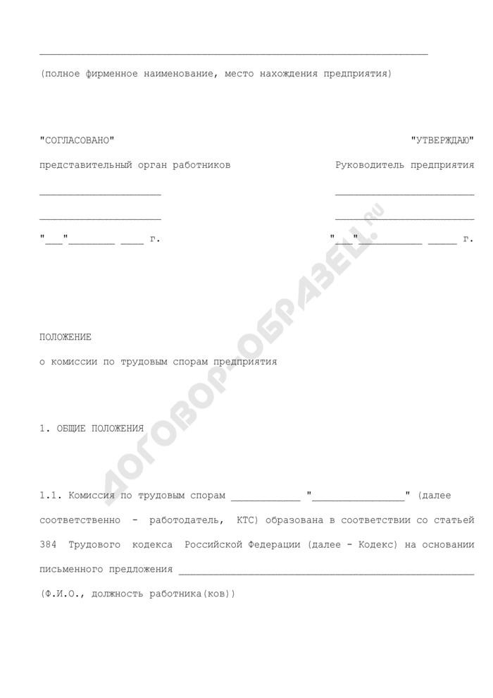 Положение о комиссии по трудовым спорам на предприятии. Страница 1