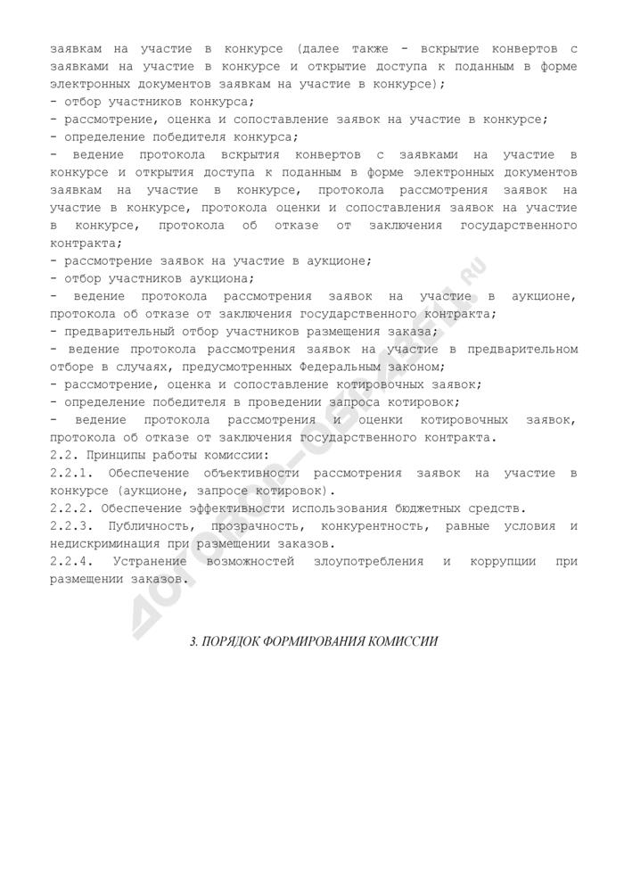 Положение о конкурсной (аукционной, котировочной) комиссии по размещению заказов на поставку товаров, выполнение работ, оказание услуг для государственных (муниципальных) нужд. Страница 2