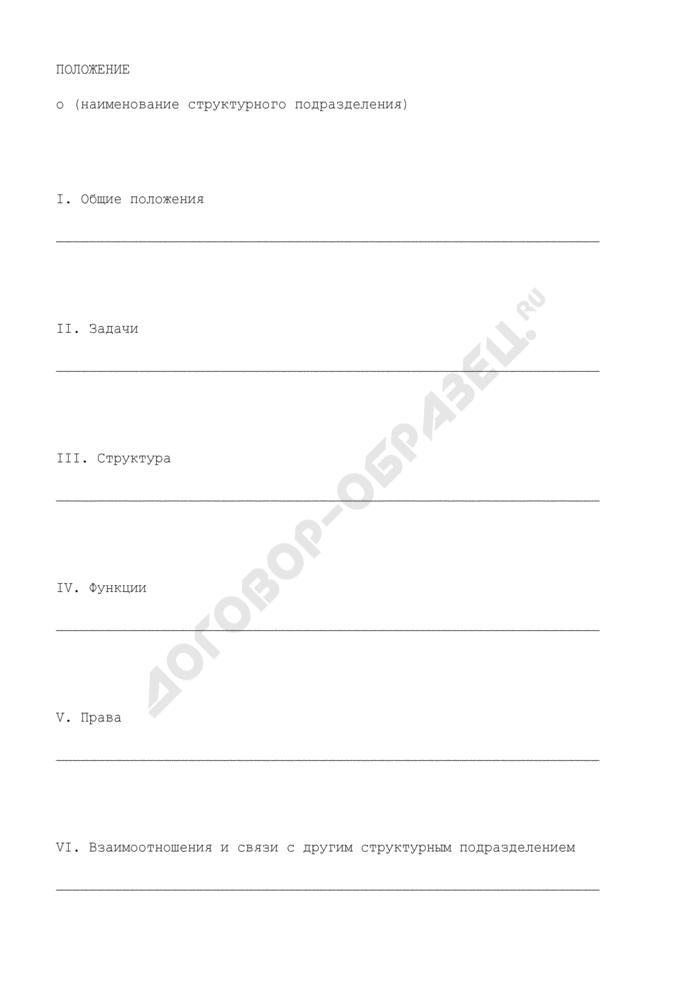 Образец оформления положения о структурном подразделении федерального органа исполнительной власти. Страница 1