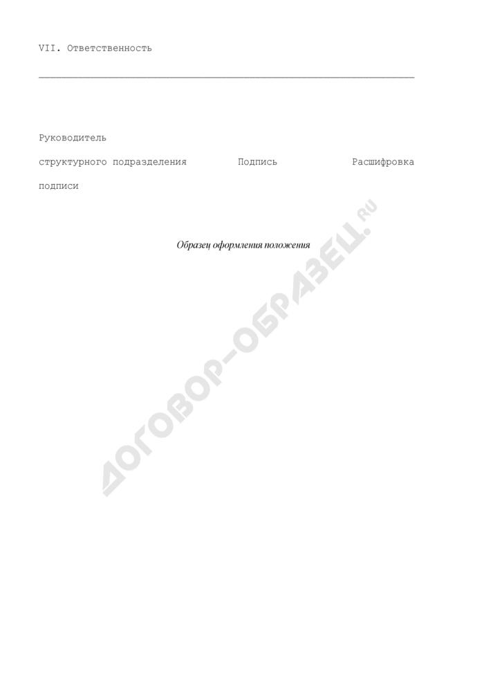 Образец оформления положения о структурном подразделении федерального органа исполнительной власти. Страница 2