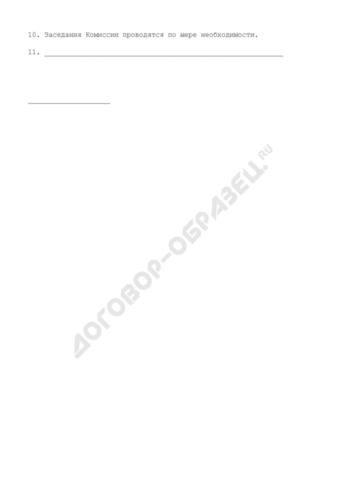 """Положение о конкурсной комиссии открытого акционерного общества """"Российские железные дороги. Страница 3"""