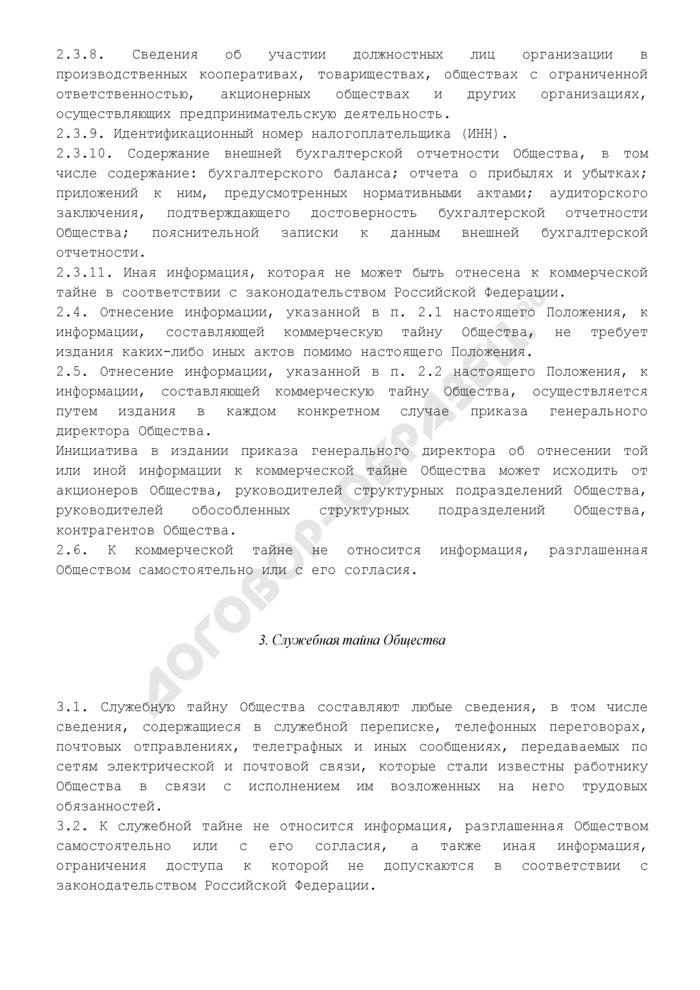 Положение о конфиденциальной информации (коммерческой тайне) открытого акционерного общества. Страница 3