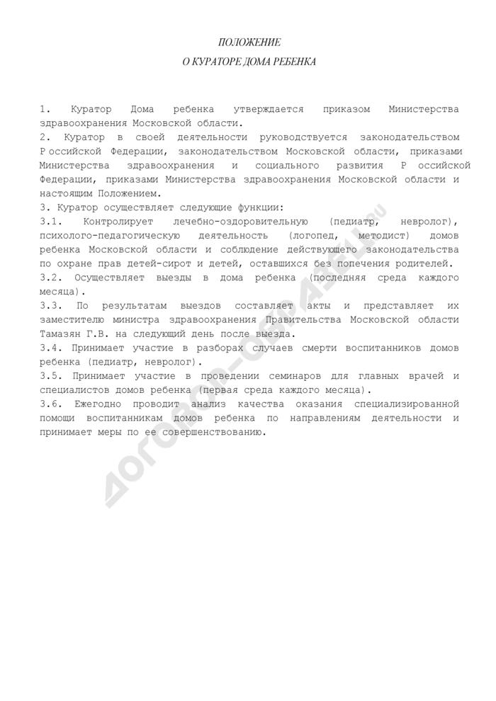 Положение о кураторе дома ребенка Московской области. Страница 1