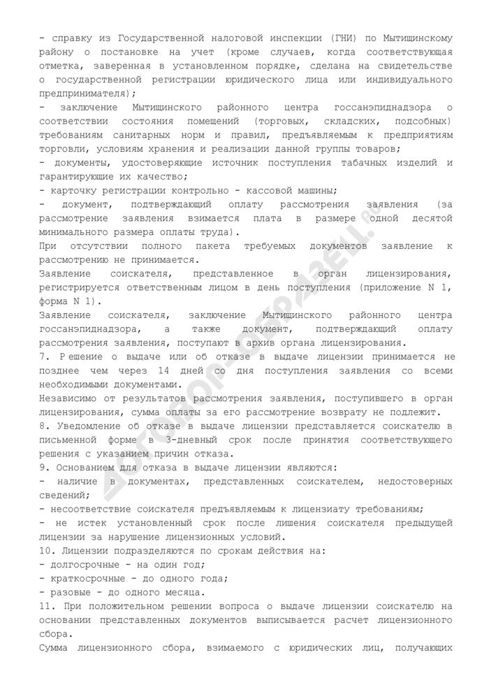 Положение о лицензировании торговли табачными изделиями в Мытищинском районе Московской области. Страница 2