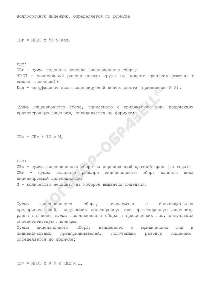 Положение о лицензировании торговли табачными изделиями в Мытищинском районе Московской области. Страница 3