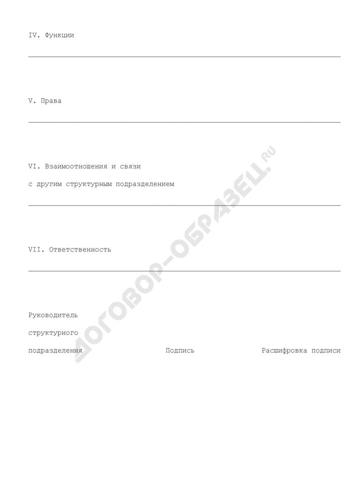 Образец оформления положения в центральном аппарате Министерства информационных технологий и связи Российской Федерации о структурном подразделении. Страница 2