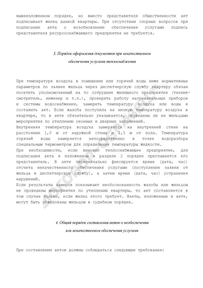 Положение о механизме снижения населению платежей за жилищно-коммунальные услуги при отклонении качества услуг или их отсутствии (приложение к договору социального найма жилого помещения на территории Лотошинского района Московской области). Страница 3