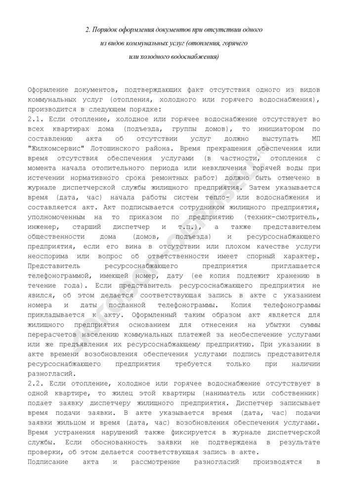 Положение о механизме снижения населению платежей за жилищно-коммунальные услуги при отклонении качества услуг или их отсутствии (приложение к договору на техническое обслуживание и предоставление коммунальных услуг на территории Лотошинского района Московской области). Страница 2