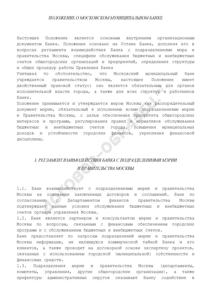 Положение о Московском муниципальном банке. Страница 1