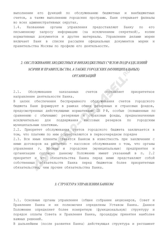 Положение о Московском муниципальном банке. Страница 2