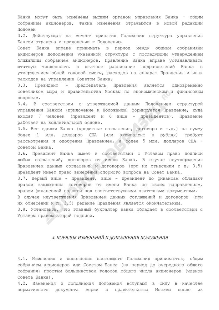 Положение о Московском муниципальном банке. Страница 3