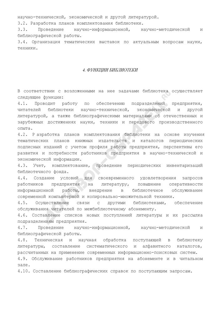 Положение о научно-технической библиотеке предприятия. Страница 3