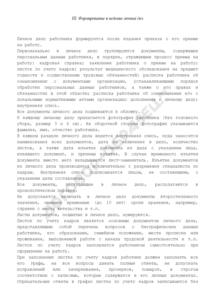 Положение о персональных данных работника организации. Страница 3