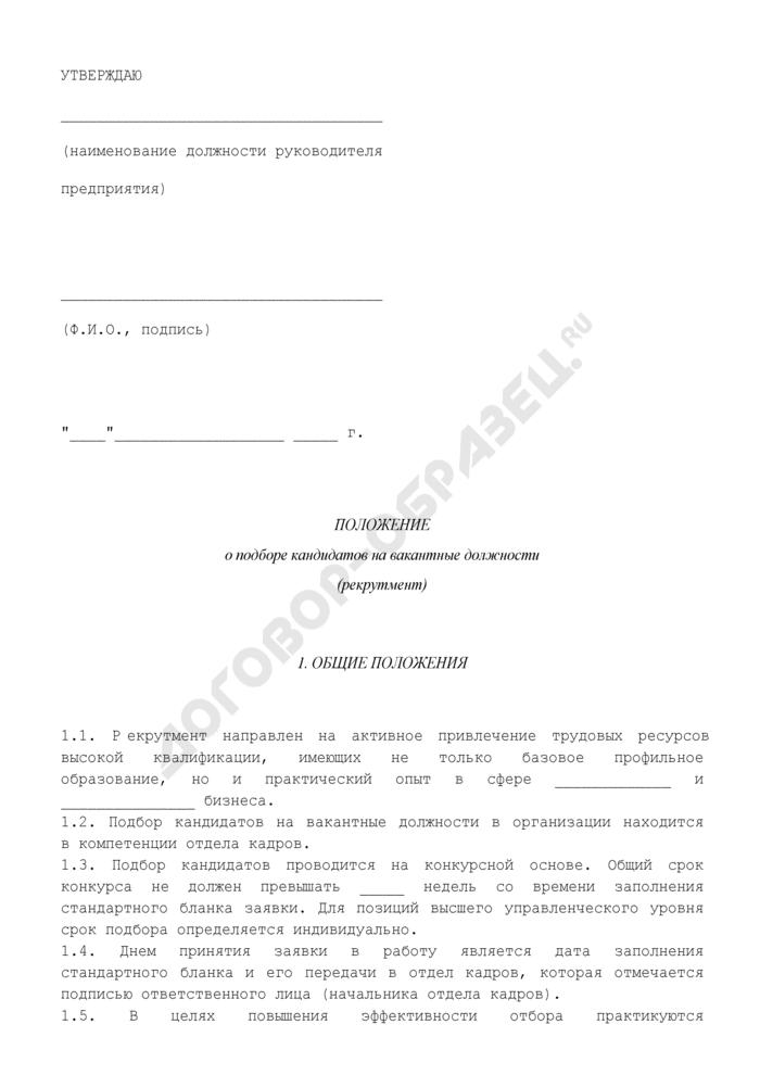 Положение о подборе кандидатов на вакантные должности (рекрутмент). Страница 1