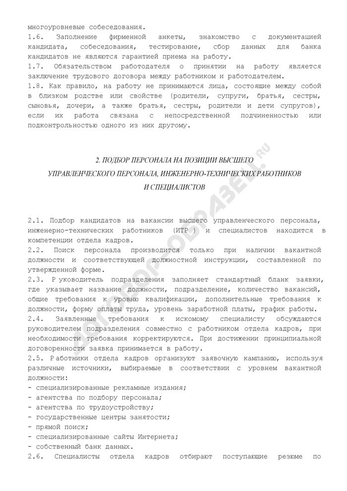 Положение о подборе кандидатов на вакантные должности (рекрутмент). Страница 2