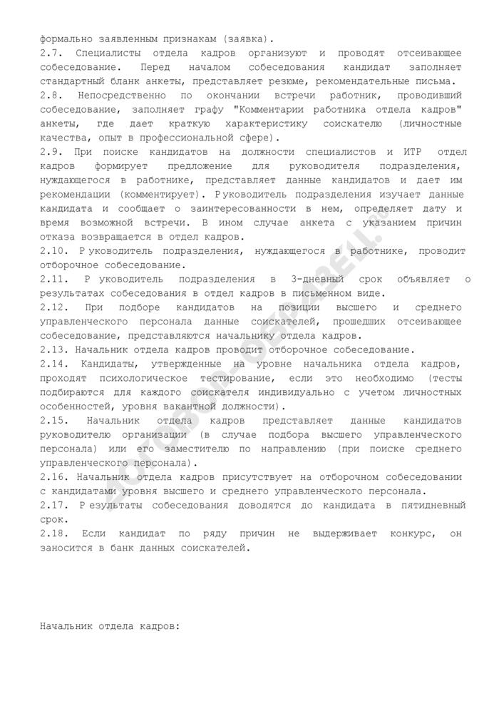 Положение о подборе кандидатов на вакантные должности (рекрутмент). Страница 3