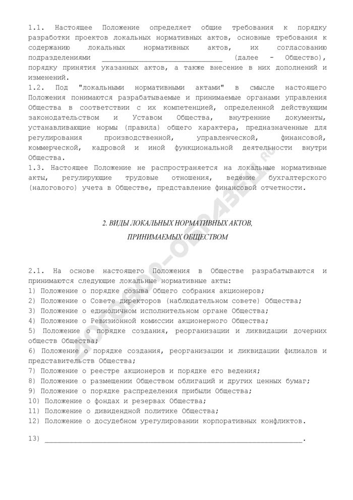 Положение о порядке разработки и принятия в акционерном обществе локальных нормативных актов. Страница 2