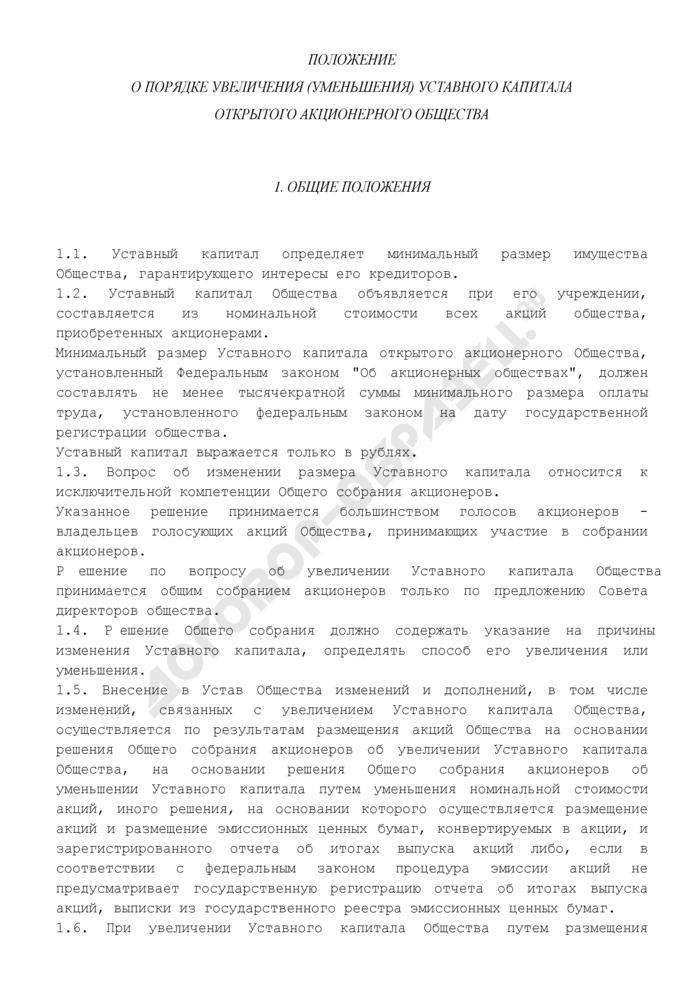 Положение о порядке увеличения (уменьшения) уставного капитала открытого акционерного общества. Страница 1