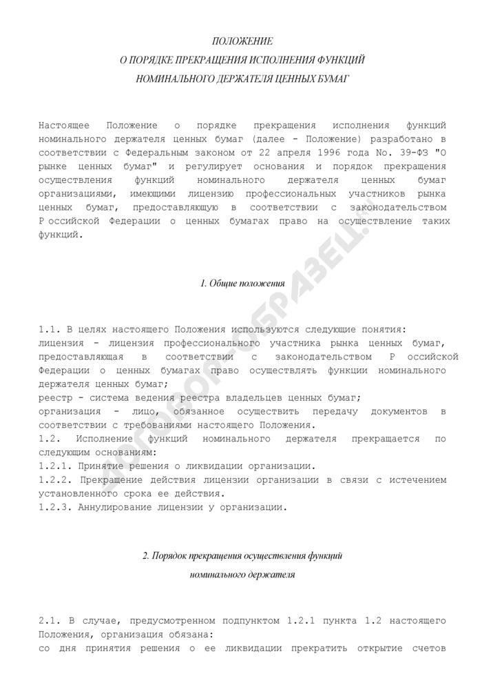 Положение о порядке прекращения исполнения функций номинального держателя ценных бумаг. Страница 1