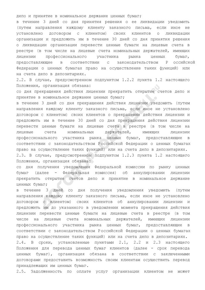 Положение о порядке прекращения исполнения функций номинального держателя ценных бумаг. Страница 2