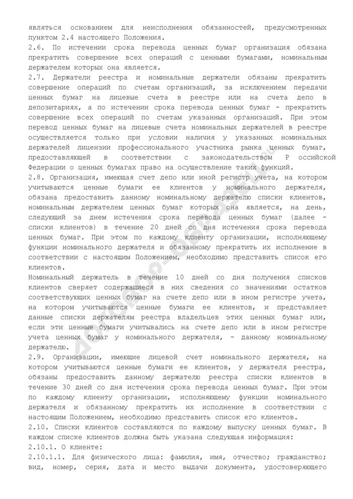 Положение о порядке прекращения исполнения функций номинального держателя ценных бумаг. Страница 3