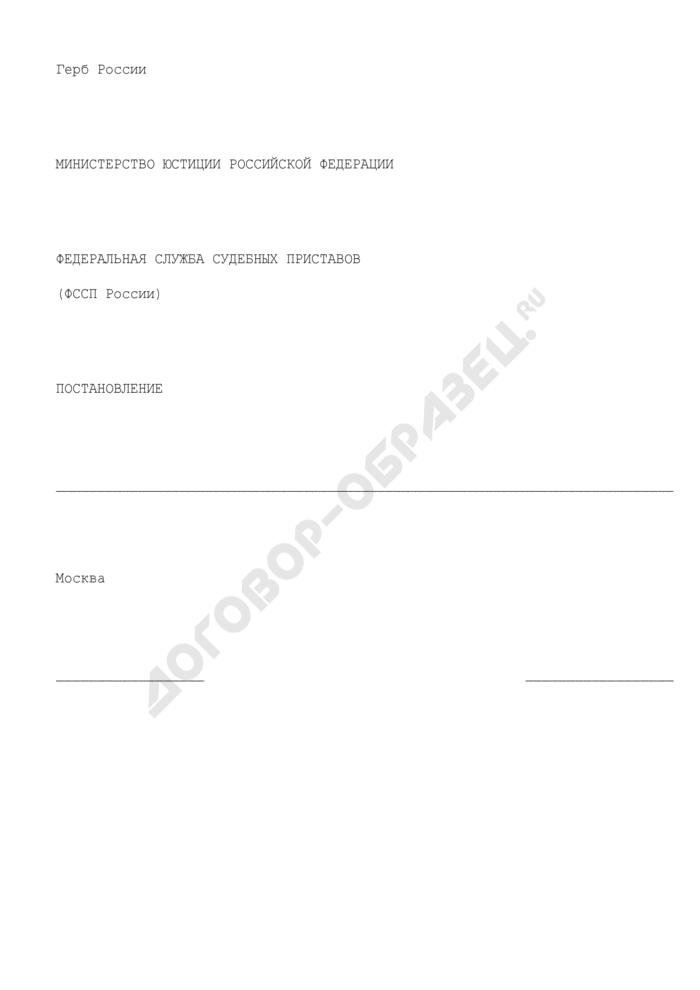 Образец бланка постановления Федеральной службы судебных приставов. Страница 1