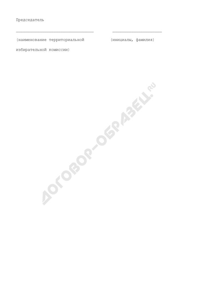 Образец постановления о ликвидации отдельных избирательных участков на судах. Страница 2