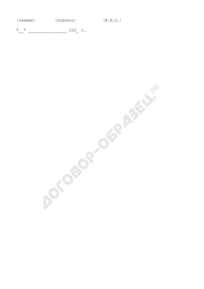 Постановление о прекращении международного розыска лица, пропавшего без вести (по каналам Интерпола). Страница 3