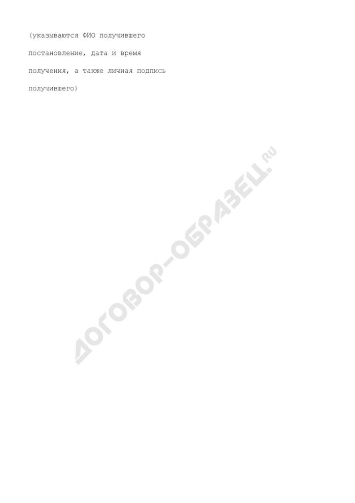 Постановление о прекращении дела об административном правонарушении. Страница 3