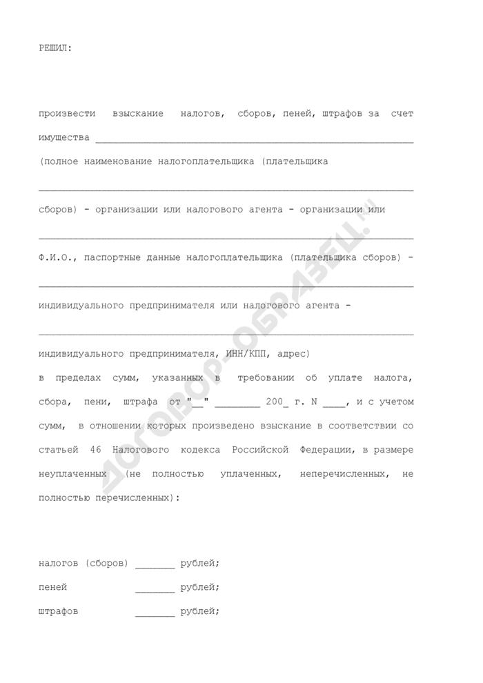 Постановление о взыскании налогов, сборов, пеней, штрафов за счет имущества налогоплательщика (плательщика сборов) - организации, индивидуального предпринимателя или налогового агента - организации, индивидуального предпринимателя. Страница 2