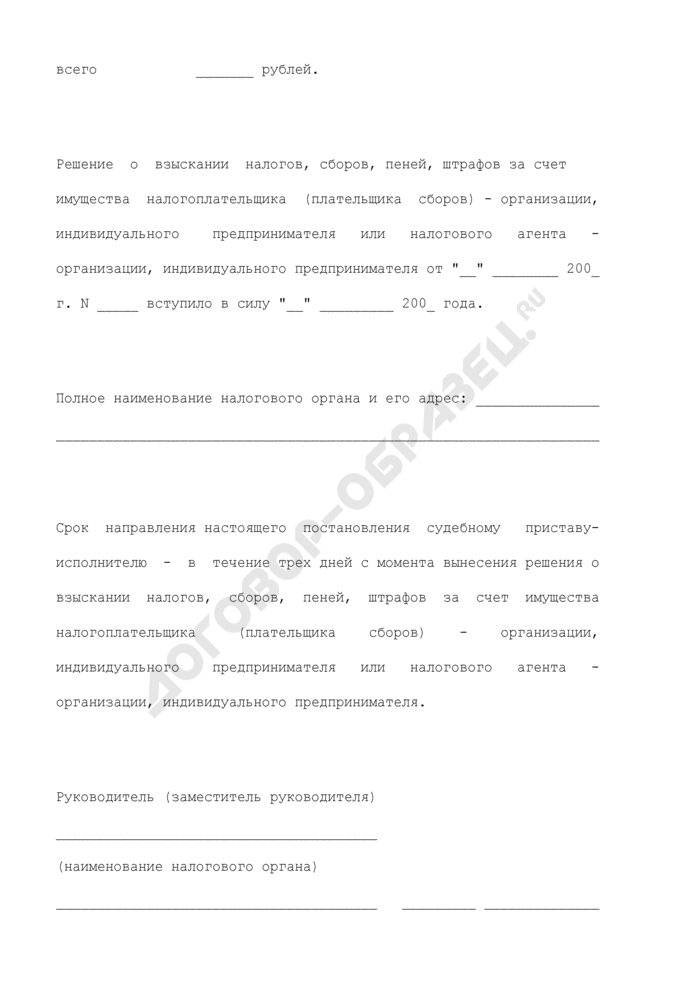 Постановление о взыскании налогов, сборов, пеней, штрафов за счет имущества налогоплательщика (плательщика сборов) - организации, индивидуального предпринимателя или налогового агента - организации, индивидуального предпринимателя. Страница 3