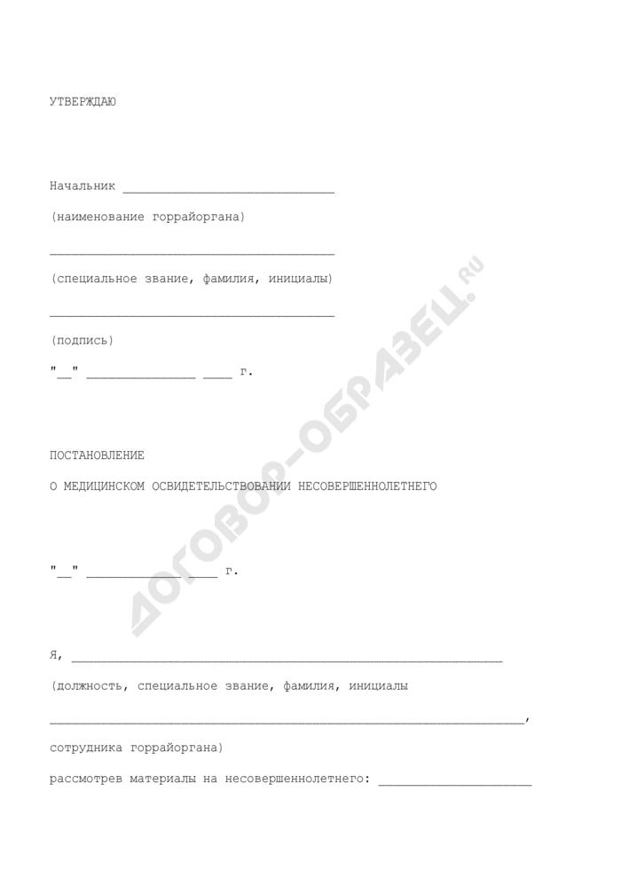 Постановление о медицинском освидетельствовании несовершеннолетнего для определения возможности помещения в специальное учебно-воспитательное учреждение закрытого типа. Страница 1