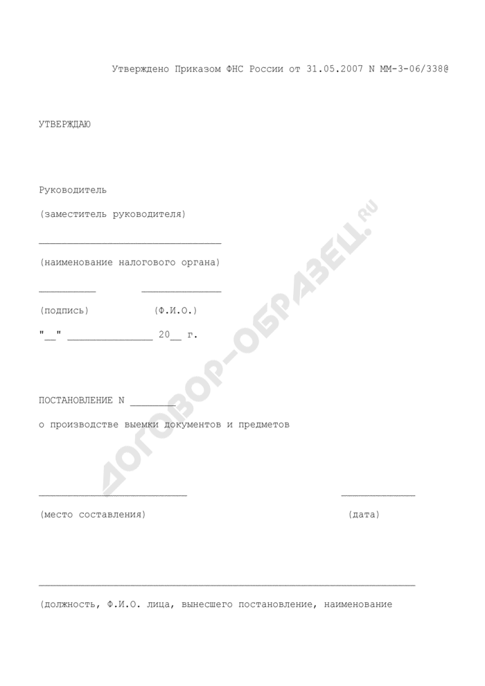 Постановление о производстве выемки документов и предметов в ходе проведения выездной налоговой проверки. Страница 1