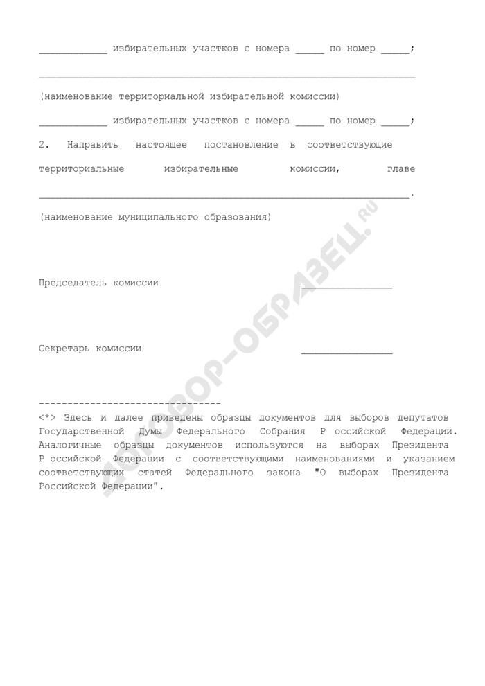 Постановление об установлении нумерации избирательных участков, образуемых на судах, находящихся в плавании. Страница 2