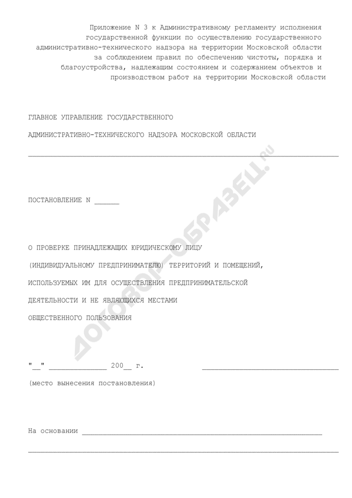 Постановление о проверке принадлежащих юридическому лицу (индивидуальному предпринимателю) территорий и помещений, используемых им для осуществления предпринимательской деятельности и не являющихся местами общественного пользования на территории Московской области. Страница 1