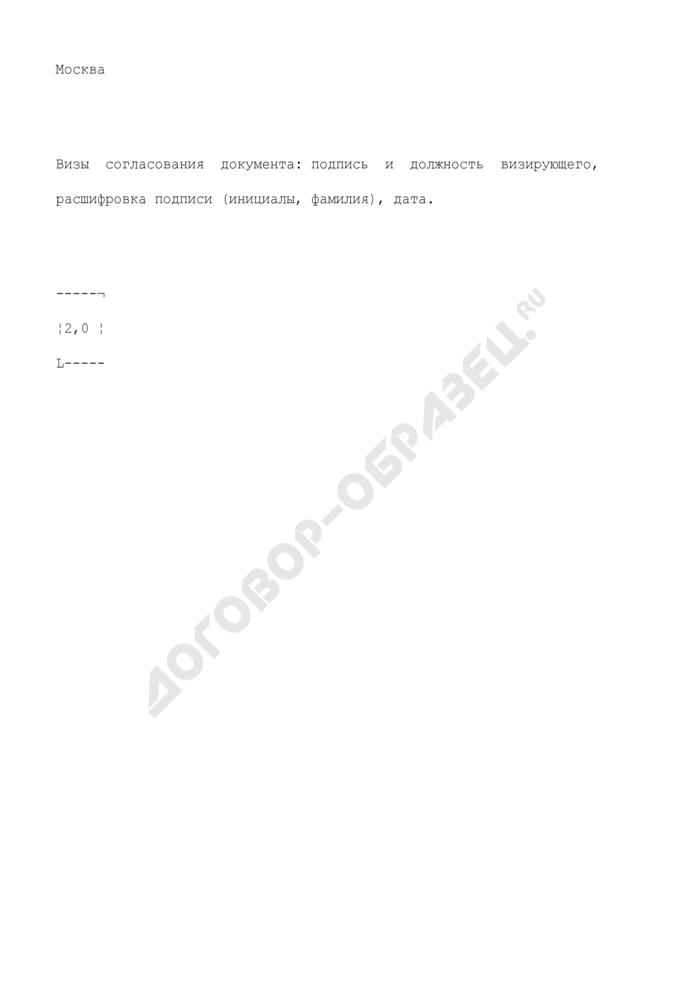Образец проекта закона (постановления) Московской областной Думы (вносится советом депутатов г. Коломны Московской области). Страница 2