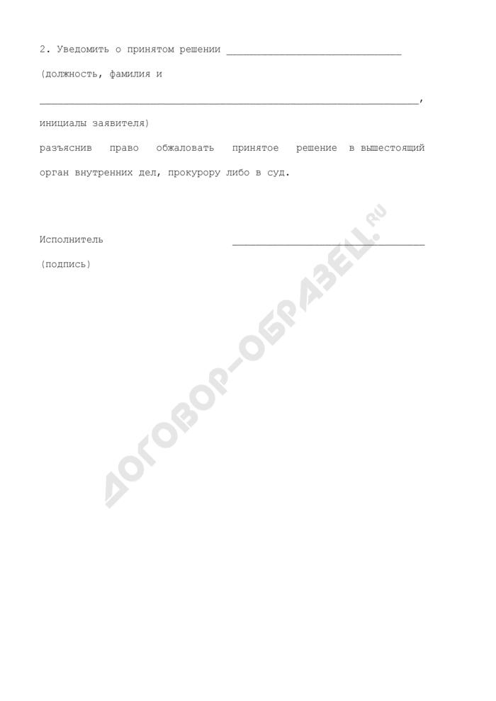 Постановление об отказе в применении мер безопасности в отношении судей, должностных лиц правоохранительных и контролирующих органов и их близких при неподтверждении сведений о наличии угрозы. Страница 3