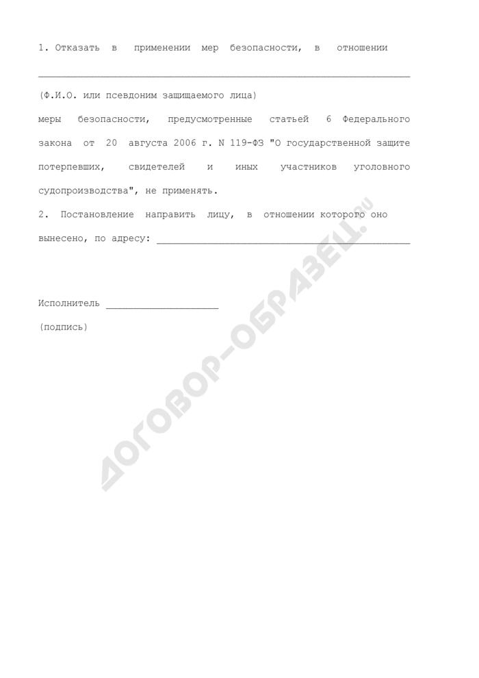 Постановление об отказе в применении мер безопасности в отношении участников уголовного судопроизводства и их близких. Страница 3