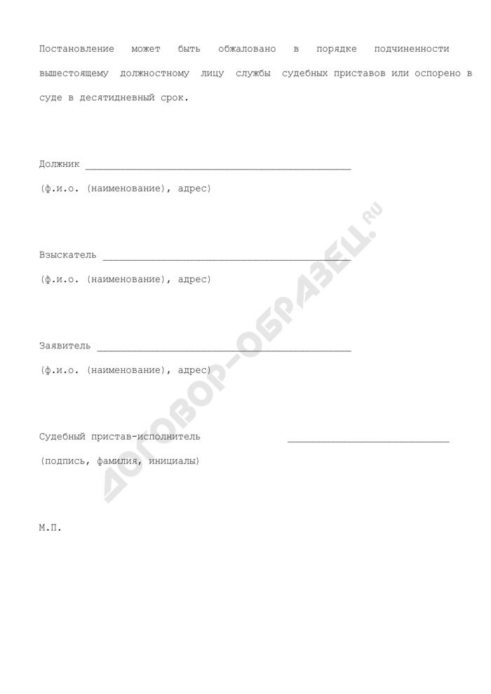 Постановление об отказе в восстановлении пропущенных сроков в исполнительном производстве структурного подразделения территориального органа Федеральной службы судебных приставов. Страница 3