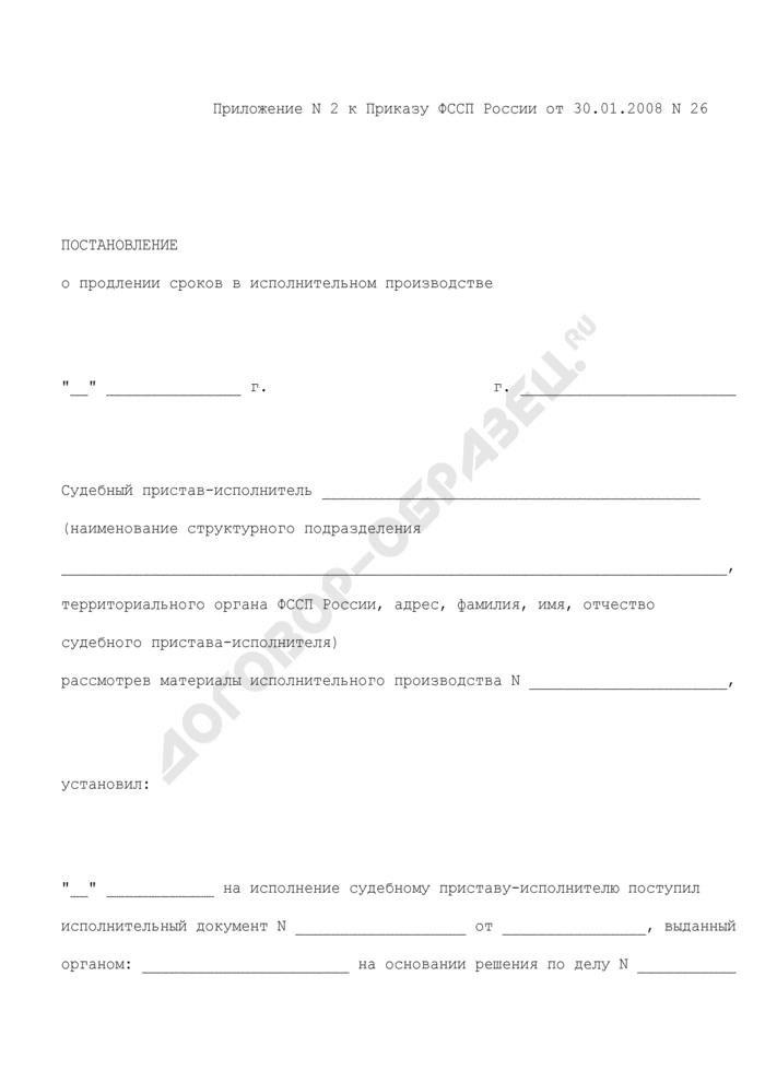 Постановление о продлении сроков в исполнительном производстве структурного подразделения территориального органа Федеральной службы судебных приставов. Страница 1