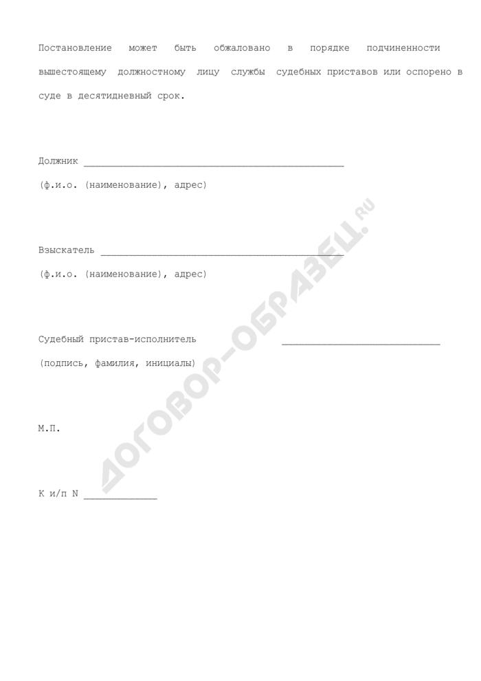Постановление о продлении сроков в исполнительном производстве структурного подразделения территориального органа Федеральной службы судебных приставов. Страница 3