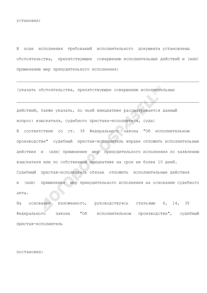 Постановление об отложении исполнительных действий и (или) применения мер принудительного исполнения структурного подразделения территориального органа Федеральной службы судебных приставов. Страница 2