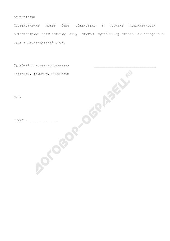 Постановление об отказе в прекращении исполнительного производства в структурном подразделении территориального органа Федеральной службы судебных приставов. Страница 3