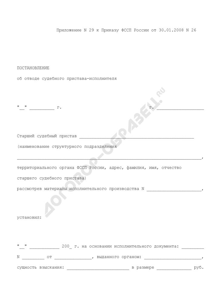 Постановление об отводе судебного пристава-исполнителя структурного подразделения территориального органа Федеральной службы судебных приставов. Страница 1