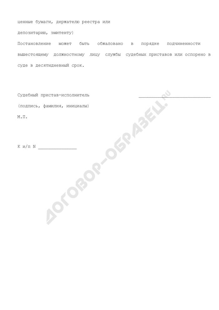 Постановление о наложении ареста на ценные бумаги в структурном подразделении территориального органа Федеральной службы судебных приставов. Страница 3
