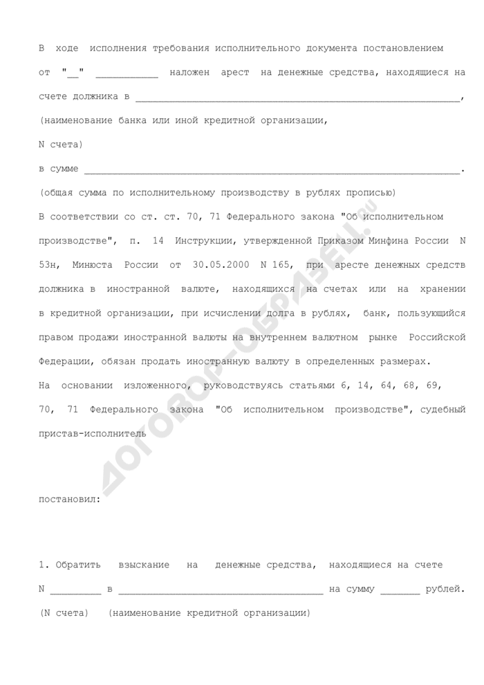 Постановление об обращении взыскания на денежные средства в иностранной валюте при исчислении долга в рублях в структурном подразделении территориального органа Федеральной службы судебных приставов. Страница 2