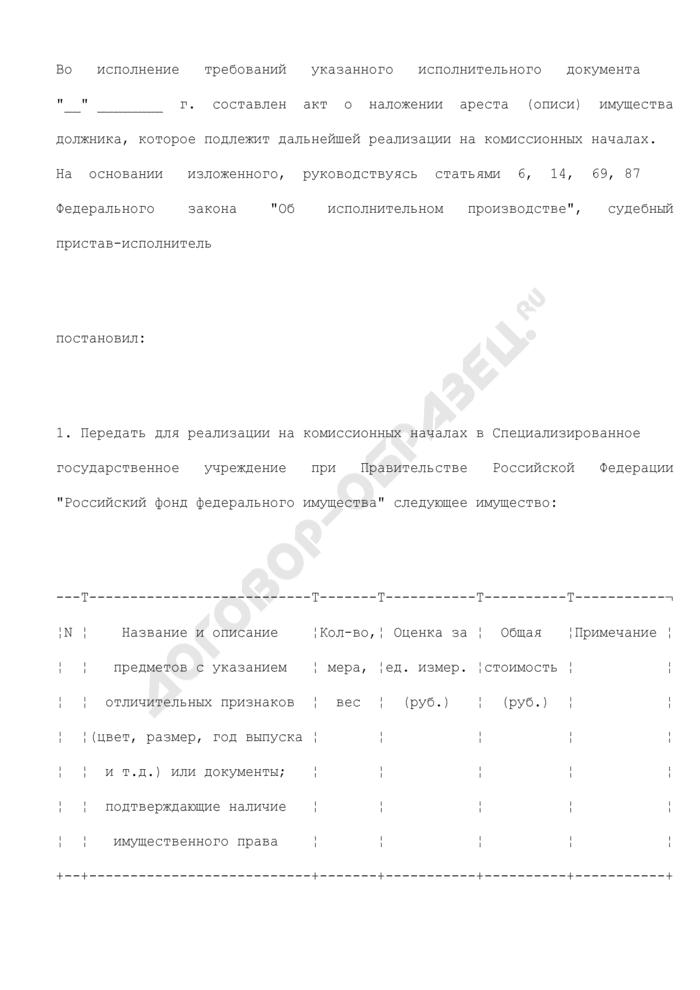 Постановление о передаче имущества на реализацию в структурном подразделении территориального органа Федеральной службы судебных приставов. Страница 2