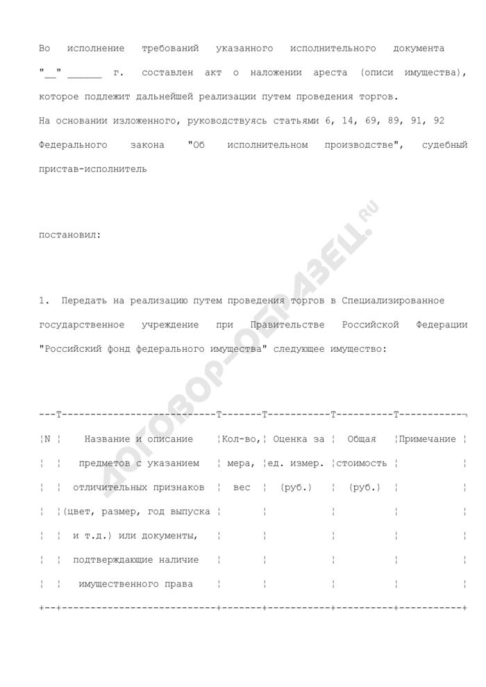 Постановление о передаче арестованного имущества на торги в структурном подразделении территориального органа Федеральной службы судебных приставов. Страница 2