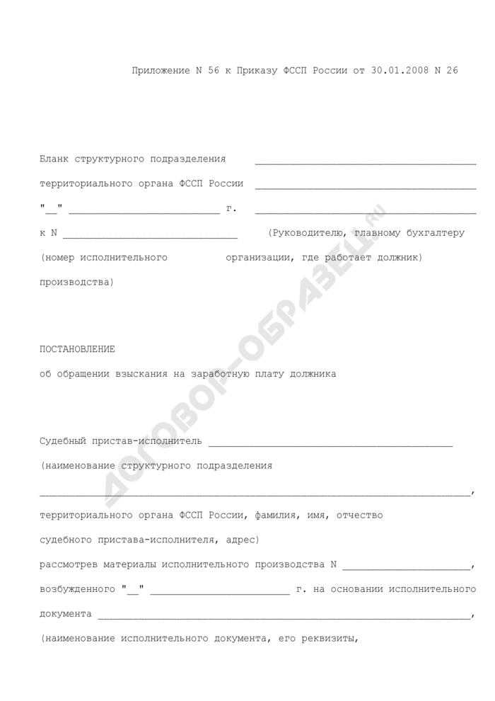 Постановление об обращении взыскания на заработную плату должника в структурном подразделении территориального органа Федеральной службы судебных приставов. Страница 1